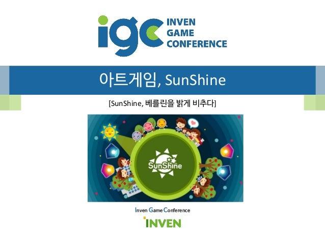 아트게임, SunShine [SunShine, 베를린을 밝게 비추다] Inven Game Conference