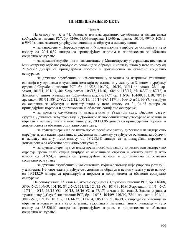 III. ИЗВРШАВАЊЕ БУЏЕТА Члан 9. На основу чл. 8. и 41. Закона о платама државних службеника и намештеника (,,Службени гласн...