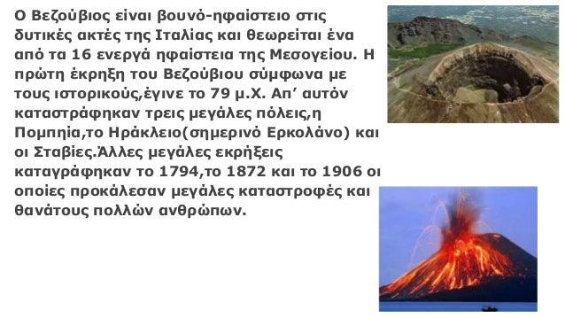 Ο Βεζούβιος είναι βουνό-ηφαίστειο στις δυτικές ακτές της Ιταλίας και θεωρείται ένα από τα 16 ενεργά ηφαίστεια της Μεσογείο...