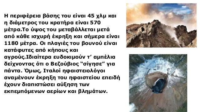 Η περιφέρεια βάσης του είναι 45 χλμ και η διάμετρος του κρατήρα είναι 570 μέτρα.Το ύψος του μεταβάλλεται μετά από κάθε ισχ...