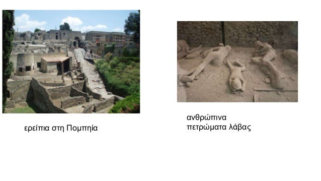 ερείπια στη Πομπηία ανθρώπινα πετρώματα λάβας