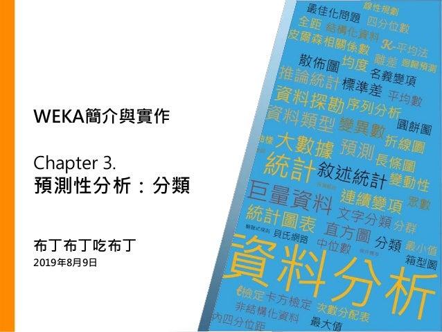 布丁布丁吃布丁 2019年8月9日 WEKA簡介與實作 Chapter 3. 預測性分析:分類