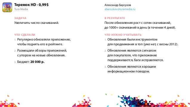Теремок HD · 0,99$                                          Александр БарсуковTura Media                                  ...