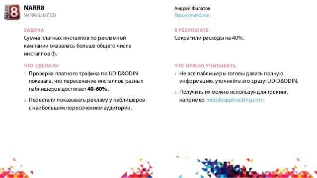 NARR8                                             Андрей ФилатовNARR8 LIMITED                                     filatov@...