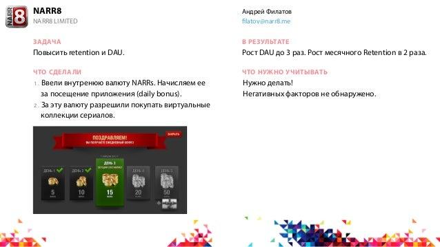 NARR8                                                Андрей ФилатовNARR8 LIMITED                                        fi...