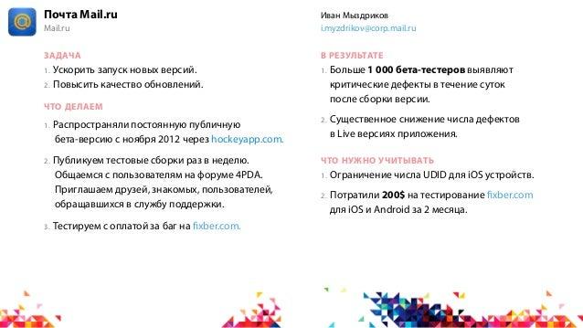 Почта Mail.ru                                             Иван МыздриковMail.ru                                           ...