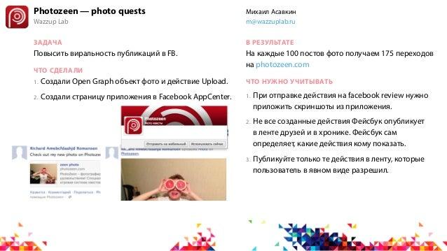 Photozeen — photo quests                        Михаил АсавкинWazzup Lab                                      m@wazzuplab....