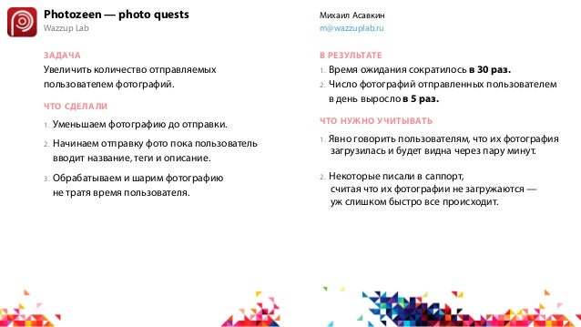 Photozeen — photo quests                    Михаил АсавкинWazzup Lab                                  m@wazzuplab.ruЗАДАЧА...