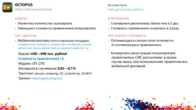 OCTOPUS                                                Виталий ГеркоMobile Advertisement Center                           ...
