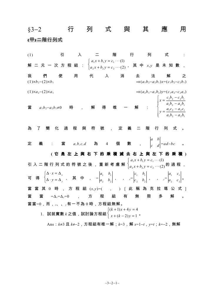 式 分解 行列 因数
