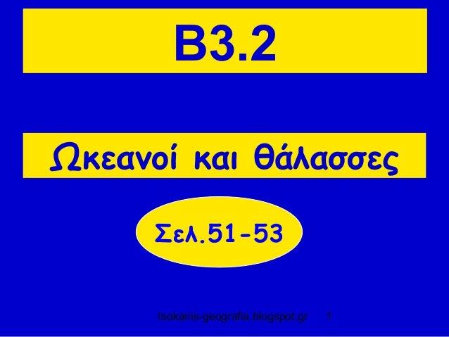 B3.2Ωκεανοί και θάλασσες      Σελ.51-53      tsokanis-geografia.blogspot.gr   1