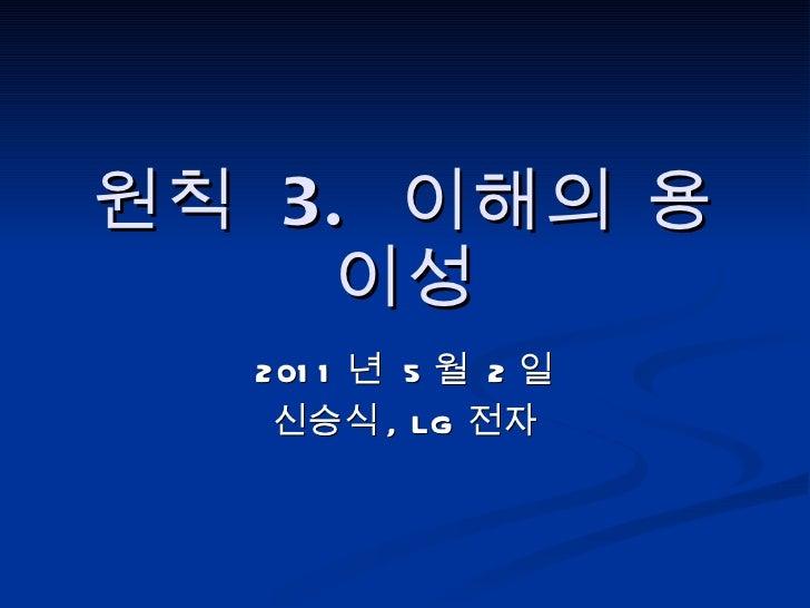 원칙  3.  이해의 용이성 2011년 5월 2일 신승식, LG전자