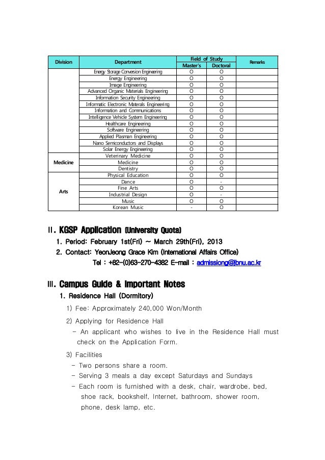붙임3 2013-kgsp-university-information-english-final