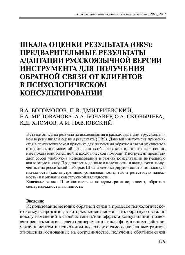 Консультативная психология и психотерапия, 2013, № 3  ШКАЛА ОЦЕНКИ РЕЗУЛЬТАТА (ORS): ПРЕДВАРИТЕЛЬНЫЕ РЕЗУЛЬТАТЫ АДАПТАЦИИ ...