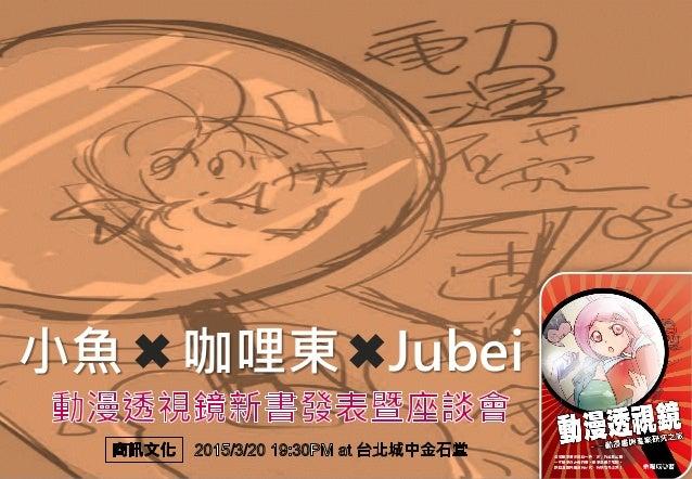 1 小魚 咖哩東 Jubei