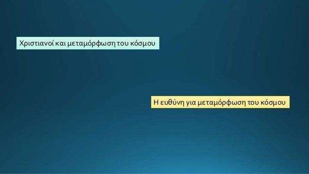 3.1β ΟΙ ΧΡΙΣΤΙΑΝΟΙ ΣΤΟΝ ΔΗΜΟΣΙΟ ΧΩΡΟ Slide 2