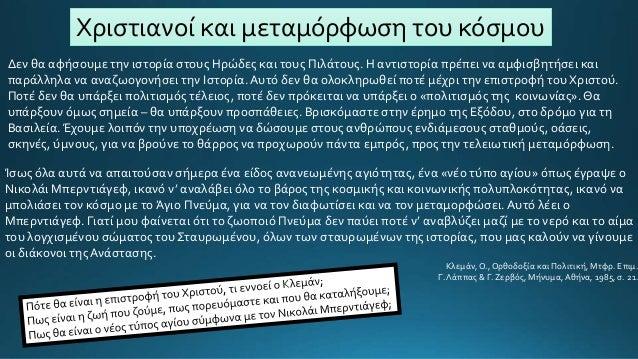3.1β ΟΙ ΧΡΙΣΤΙΑΝΟΙ ΣΤΟΝ ΔΗΜΟΣΙΟ ΧΩΡΟ Slide 3
