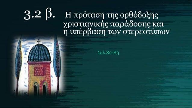 3.2 β. Η πρόταση της ορθόδοξης χριστιανικής παράδοσης και η υπέρβαση των στερεοτύπων Σελ.82-83