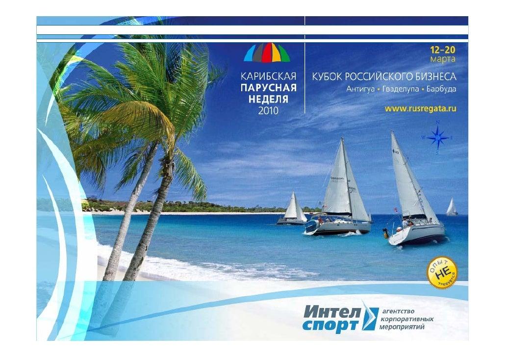 О регате Карибская парусная неделя - 2010 продолжила традицию встреч российского бизнеса под парусом. На сегодняшний день ...