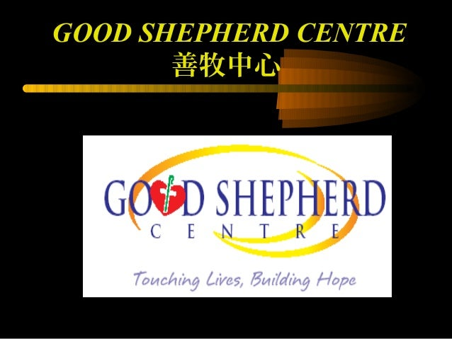 GOOD SHEPHERD CENTRE       善牧中心