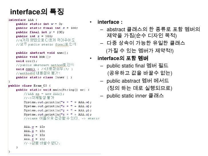 interface의 특징<br />interface :<br />abstract 클래스의 한 종류로 포함 멤버의 제약을 가짐(순수 디자인 목적)<br />다중 상속이 가능한 유일한 클래스<br />    (가질 수 있는...
