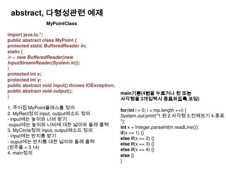 abstract, 다형성관련 예제<br />MyPointClass<br />import java.io.*;<br />public abstract class MyPoint {<br />protected static Buf...