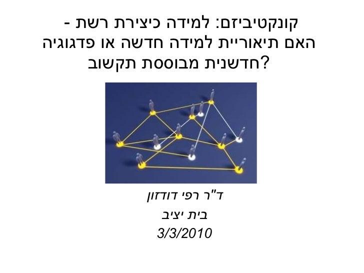 """קונקטיביזם :  למידה כיצירת רשת  -  האם תיאוריית למידה חדשה או פדגוגיה חדשנית מבוססת תקשוב ?   ד """" ר רפי דודזון בית יצ..."""