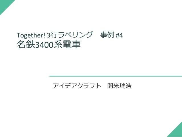 Together! 3行ラベリング 事例 #4 名鉄3400系電車 アイデアクラフト 開米瑞浩