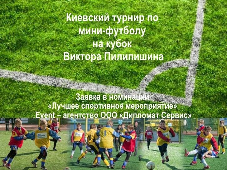 3.3 diplomat service лучшее спортивное событие