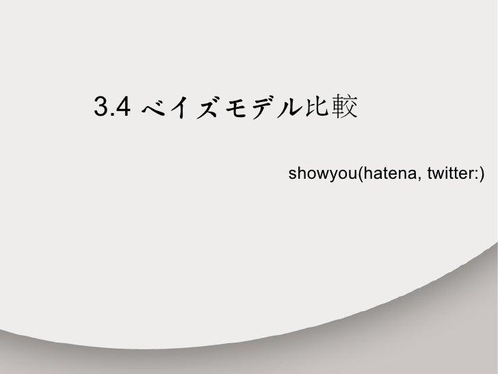 3.4 ベイズモデル比較          showyou(hatena, twitter:)