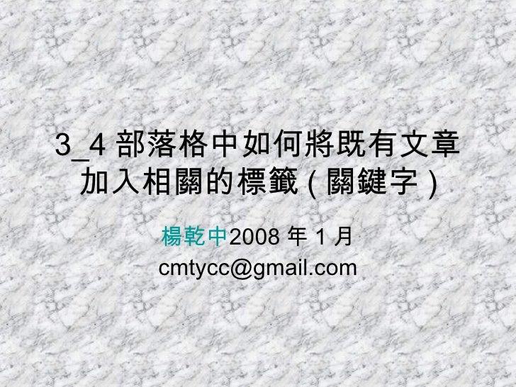 3_4 部落格中如何將既有文章加入相關的標籤 ( 關鍵字 ) 楊乾中 2008 年 1 月  [email_address]