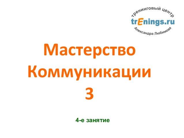 Мастерство Коммуникации 3 4-е занятие