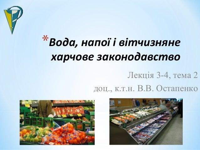 *Вода, напої і вітчизняне харчове законодавство Лекція 3-4, тема 2 доц., к.т.н. В.В. Остапенко