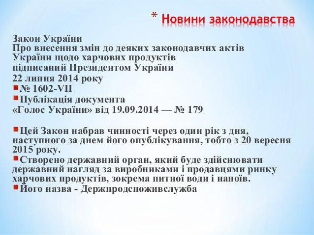 Закон України Про внесення змін до деяких законодавчих актів України щодо харчових продуктів підписаний Президентом Україн...