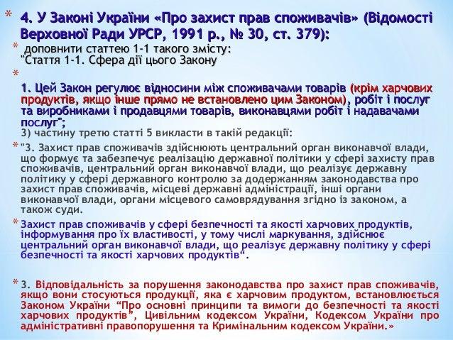 * 4. У Законі України «Про захист прав споживачів» (Відомості4. У Законі України «Про захист прав споживачів» (Відомості В...