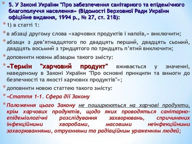 """* 5. У Законі України """"Про забезпечення санітарного та епідемічного5. У Законі України """"Про забезпечення санітарного та еп..."""