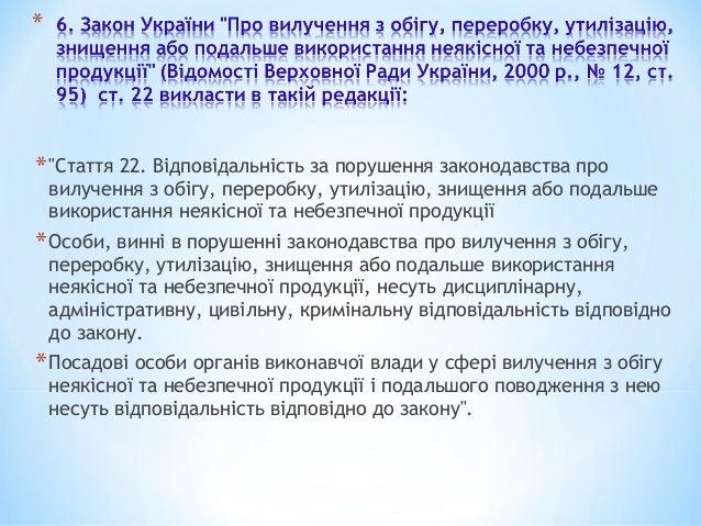 """*""""Стаття 22. Відповідальність за порушення законодавства про вилучення з обігу, переробку, утилізацію, знищення або подаль..."""