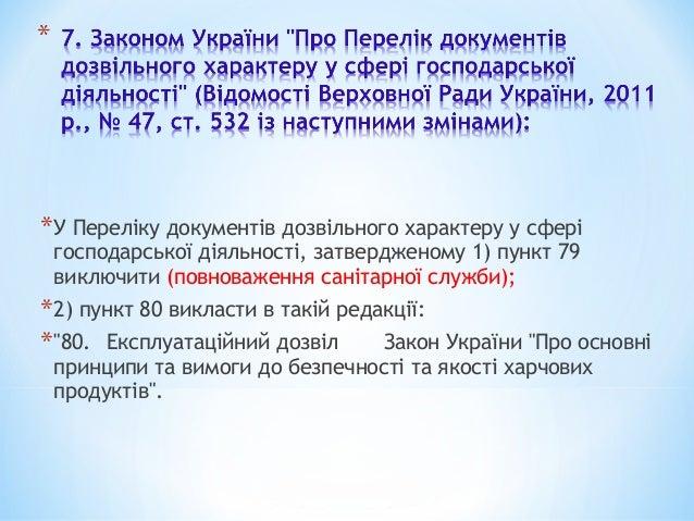 *У Переліку документів дозвільного характеру у сфері господарської діяльності, затвердженому 1) пункт 79 виключити (повнов...