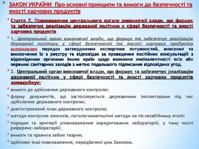 * Стаття 7. Повноваження центрального органу виконавчої влади, що формуєСтаття 7. Повноваження центрального органу виконав...