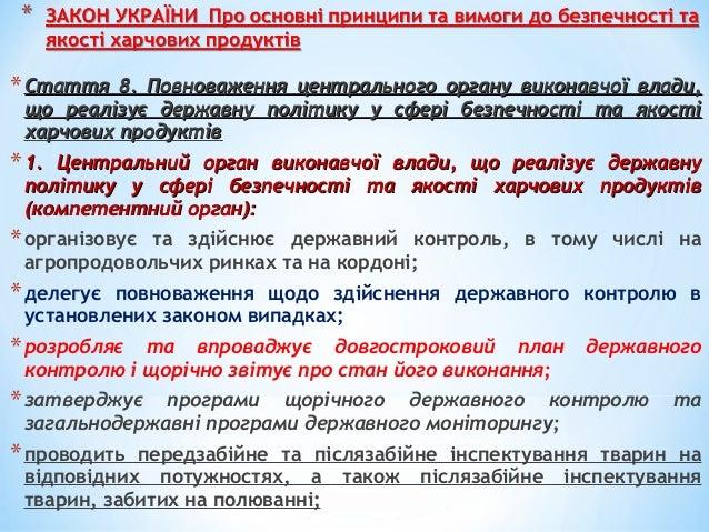 *Стаття 8. Повноваження центрального органу виконавчої влади,Стаття 8. Повноваження центрального органу виконавчої влади, ...