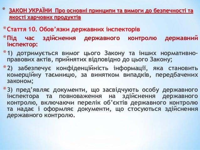 *Стаття 10. Обов'язки державних інспекторів *Під час здійснення державного контролю державний інспектор: *1) дотримується ...