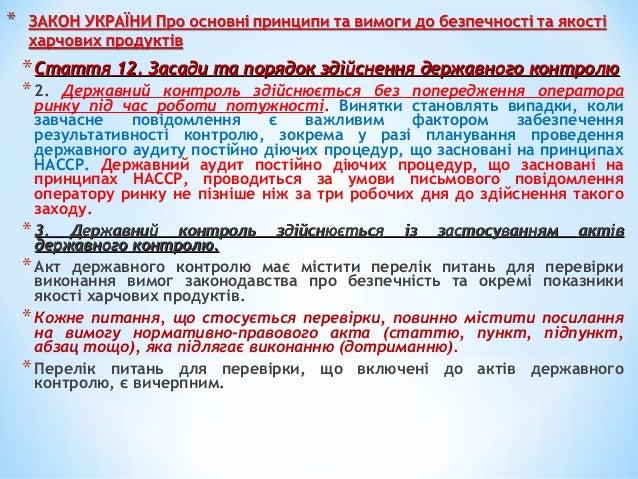 *Стаття 12. Засади та порядок здійснення державного контролюСтаття 12. Засади та порядок здійснення державного контролю *2...