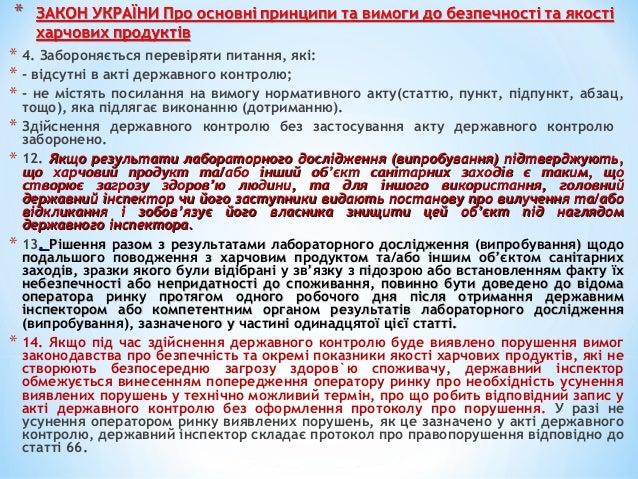 * 4. Забороняється перевіряти питання, які: * - відсутні в акті державного контролю; * - не містять посилання на вимогу но...