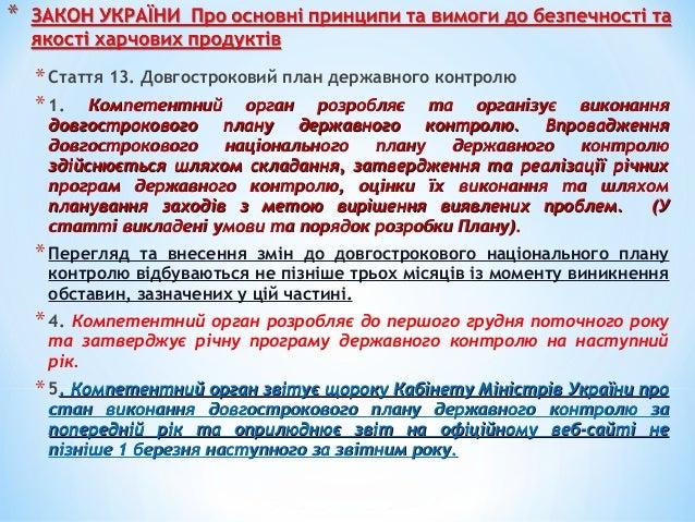*Стаття 13. Довгостроковий план державного контролю *1. Компетентний орган розробляє та організує виконанняКомпетентний ор...