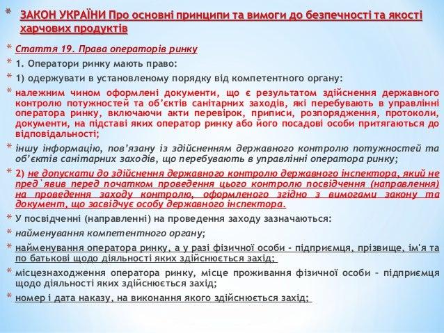 * Стаття 19. Права операторів ринку * 1. Оператори ринку мають право: * 1) одержувати в установленому порядку від компетен...