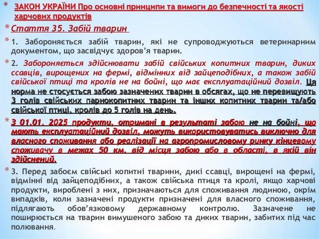 *Стаття 35. Забій тварин *1. Забороняється забій тварин, які не супроводжуються ветеринарним документом, що засвідчує здор...
