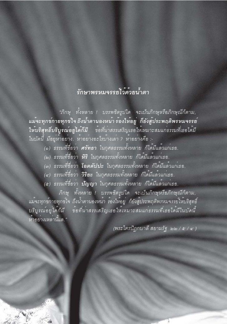 ๔๘๖                                          ประมวลพระพุทธบัญญัติ   อริยวินย จากพระไตรปิฎก                                ...