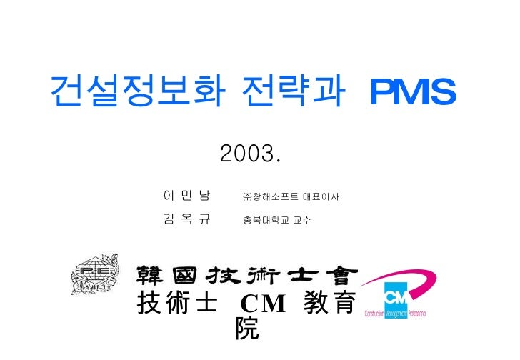 3 7 건설정보화전략과pmis(이민남)