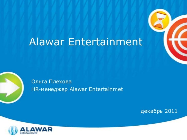 Alawar EntertainmentОльга ПлеховаHR-менеджер Alawar Entertainmet                                  декабрь 2011