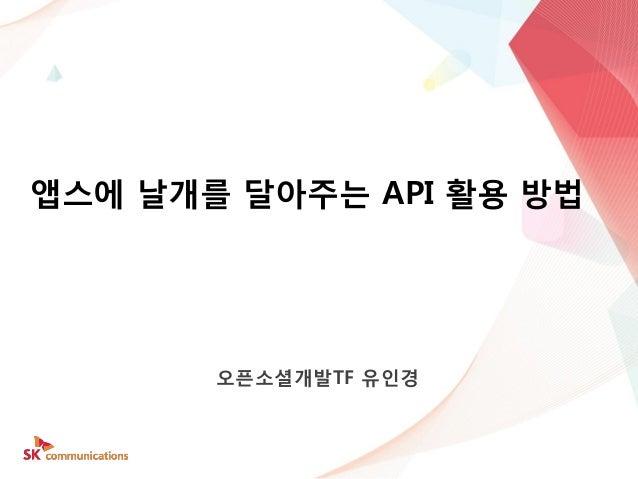 앱스에 날개를 달아주는 API 활용 방법 오픈소셜개발TF 유인경